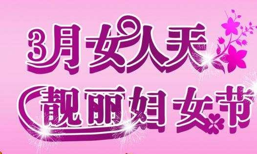 妇女节促销标语_三八妇女节标语