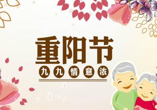 【庆祝老人节标语】老人节标语