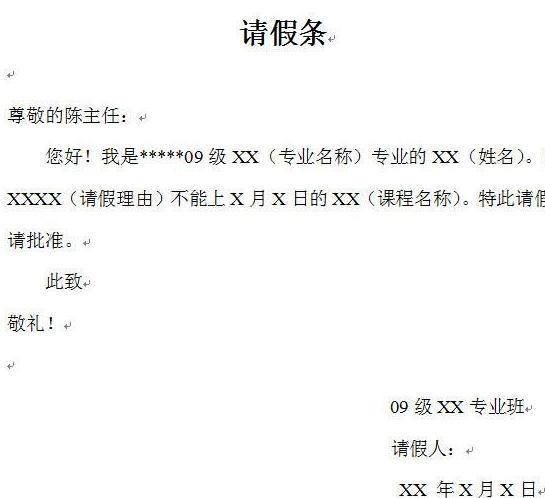 【学生请假条的写法】请假条的写法